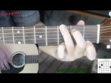 Сплин - Выхода нет (Видео урок) Как играть на гитаре. Без Баррэ, для начинающих.