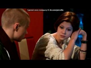 «Оля и Антон» под музыку Даша Суворова - Над землей (OST Молодежка 17 серия). Picrolla