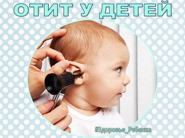 ОТИТ У ДЕТЕЙ