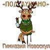 Подслушано  7 школа г.Великий Новгород