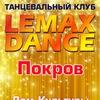Бальные танцы в Покрове