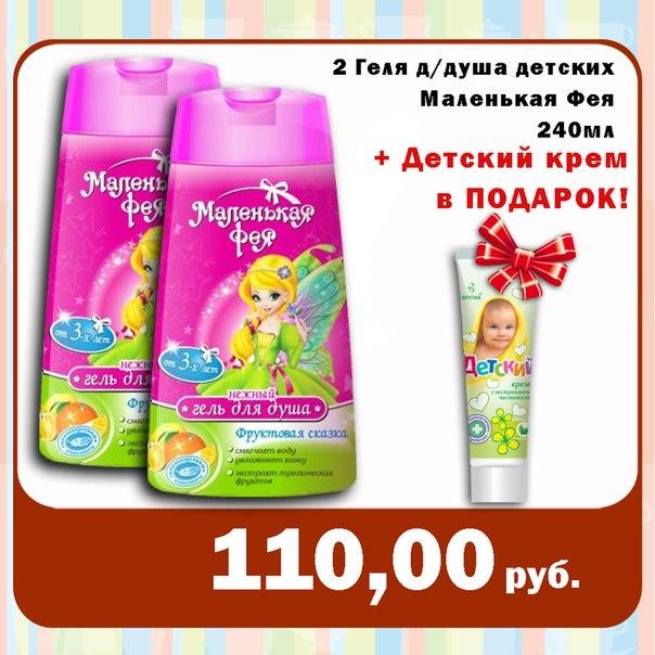 Крема детского увлажняющего ВЕСНА, с экстрактом чистотела 45 мл