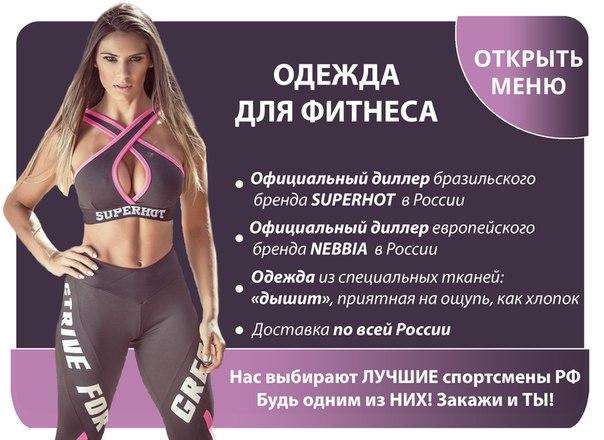 Дешевая Одежда Для Фитнеса