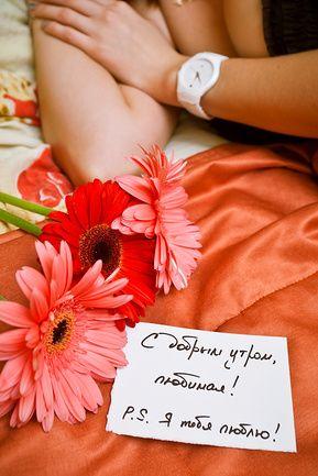 krasivie-eroticheskie-pozhelaniya-dobrogo-utra-lyubimomu