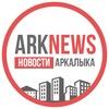 Arknews.kz Новости Аркалыка