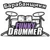 Барабанщики «FunkyDrummer»