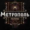 РК Метрополь