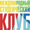 Международный Студенческий Клуб УдГУ