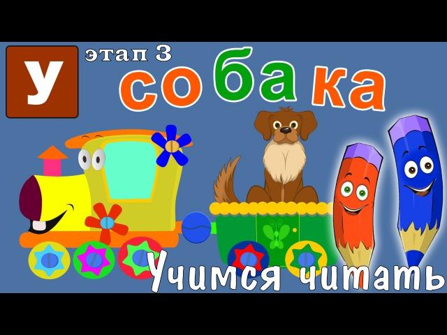 Как научить читать Учимся читать с Зоопарком Умачка Этап 3 Собака