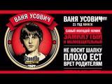 Stand Up ТНТ Ваня Усович О дне рождения1