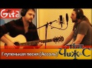 Глупенькая песня Ассоль - ЧИЖ и Ко / Как играть на гитаре Аккорды, табы - Гитарин