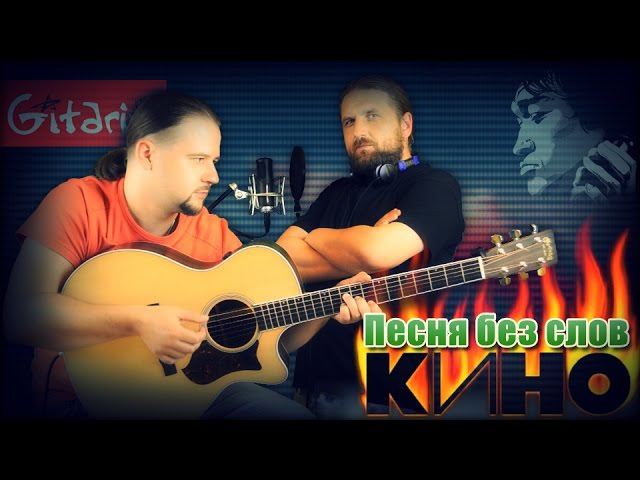 Песня без слов - КИНО Как играть на гитаре (5 партий) Аккорды, табы - Гитарин