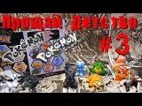 Игрушки Из Фикс Прайс (FIX PRICE) Покемоны Часть № 3 [Прощай Детство]