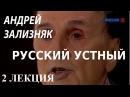 ACADEMIA Андрей Зализняк Русский устный 2 лекция Канал Культура