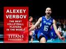 Лучшие волейболисты в мире: Алексей Вербов / The best volleyball playersin the world: Alexey Verbov