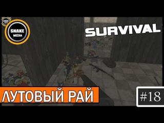 Survival (Выживание) Вк - День 18 |Лутовый рай|