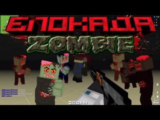 Игра на Зомби Режиме(Блокада)