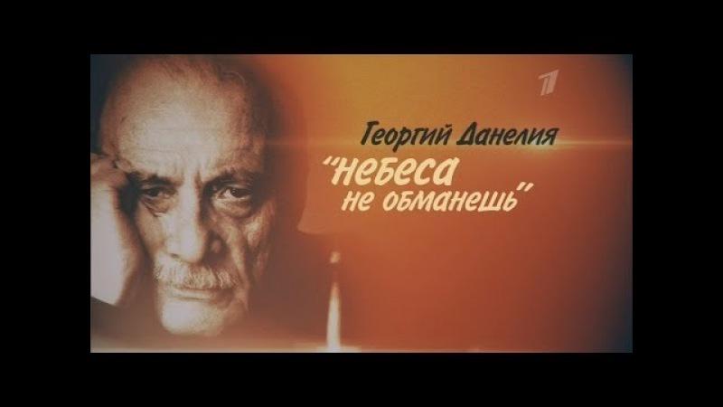 Георгий Данелия. Небеса не обманешь (2015) Документальный