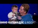 Nino Katamadze Insight Olei