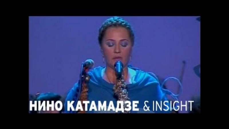 Nino Katamadze Insight - Once In The Street