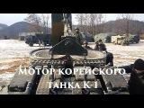 VOENRUK - Мотор корейского танка K-1.