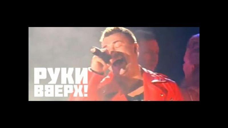 Руки Вверх! - Пропадаешь зря (Live)