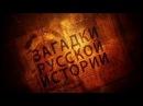 Загадки русской истории 7/8 XVIII век.Женщины у власти