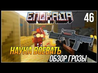 Блокада НВ #46 ► Обзор оружия Гроза!