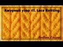 Lace Knitting Tutorial. Вязание спицами. Ажурный узор 1