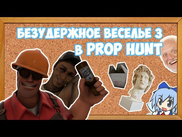 Безудержное веселье 3 в Prop Hunt   Garry's Mod (SFM Монтаж)