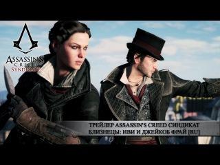Трейлер Assassins Creed Синдикат - Близнецы Иви и Джейкоб Фрай RU