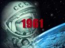 Время вперед К 50 летию полёта в космос Юрия Гагарина