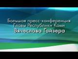 Большая пресс-конференция Главы Республики Коми