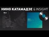 Nino Katamadze &amp Insight