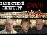 Бандитский Петербург Барон 5 серия