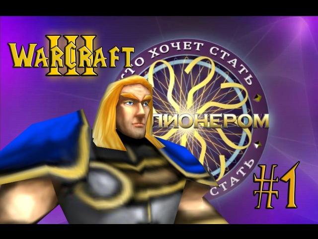 КХСМ в Warcraft III (1 выпуск)