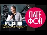 Слава Медяник - Планета счастья (Full album) 2012