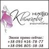 """Свадебное оформление в Киеве - """"Цветочная нимфа"""""""