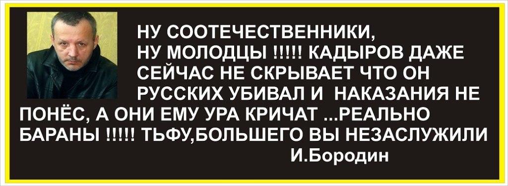 Кровную месть придумали для предотвращения убийств, - Кадыров - Цензор.НЕТ 9132