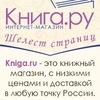 Книга.ру официальная страница (новости, новинки)