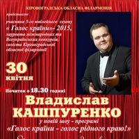 Владислав Кашпуренко | Севастополь
