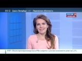 Екатерина Грачёва , ведущая России-24 , рассмеялась от слов про