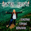 """Концерт Ignes Fatui """"Покоряя горные вершины"""""""