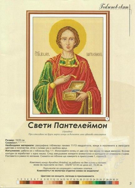 Св.Пантелеймон. Схема вышивки