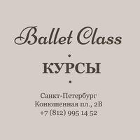 Курсы в Ballet Class