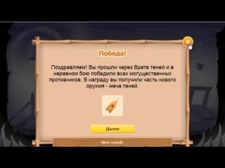 Врата теней 4 раза, NiS клан(mail.ru)