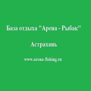 база отдыха арена рыбак в астрахани