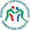 Федерация спортивной борьбы Тюменской области