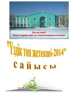 Үздік топ жетекшісі-2014