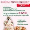 Архангельскхлеб, торты, караваи